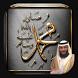 Surah Muhammad dan Tafsir by Santri Labs