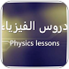physics lessons by fouad alghamdi
