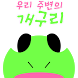 우리 주변의 개구리 by Sang Heon Kim