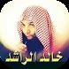 الشيخ خالد الراشد