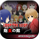 LOOP THE LOOP【1】 飽食の館 by sweet ampoule
