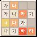 2048 Hangul by bnooXoft Inc.