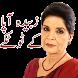 Zubaida Apa Kay Desi Totkay by desiaps