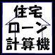 住宅ローン計算機 by よかアプリ作るっ隊!