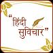 Hindi Suvichar by hindiprideapps