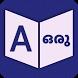 English Malayalam Dictionary by VB Nexcod