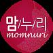 맘누리 MomNuri by powermobile.kr