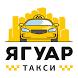 Такси Ягуар Нефтекамск by БИТ Мастер