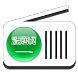 Saudi Arabia Radio OnLine : Listen KSA Radio Live by AndroDev Apps