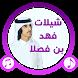 اروع شيلات فهد بن فصلا by Devbuzz