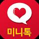 미니톡 - 실시간,영상채팅,화상채팅 by Rimovalley Co.,Ltd.