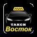Такси Восток р.п.Кормиловка