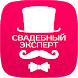 Свадебный эксперт | свадьба by Mikhail Komov