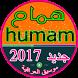 جديد ألبوم همام2017 by MRIapp