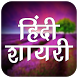 Hindi Love Shayari Image-Message-sms-Quotes-Wishes by Video Media Gallery