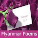 Myanmar Poems by May May Gyi