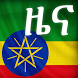 Ethiopia News by