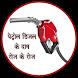 Petrol Diesel Price Daily Update