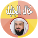 خالد الجليل قرآن كاملا بدون نت by قرآن كريم كامل بدون انترنت