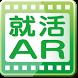 就活AR by 株式会社ジェイ・ブロード