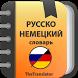 Русско ⇄ Немецкий словарь by TTdictionary
