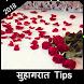 Suhagraat Manane Ke Best Tips by PBC publication