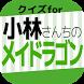 クイズfor小林さんちのメイドラゴン by HakoyaWork