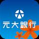 元大銀行 yuanta commercial bank by Yuanta Commercial Bank