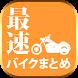 最速バイクまとめニュース速報 by Takashi Koizumi