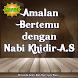 Amalan Bertemu dengan Nabi Khidir A.S by Jamiah Al Hikmah