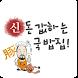 신돈값하는국밥집 by Townspot