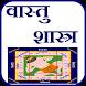 Vaastu Shastra वास्तु शास्त्र by Akshay Khesal