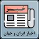 اخبار داغ ایران و جهان (فارسی) by Mehrgan