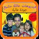 مقاطع عائلة مشيع بدون أنترنت by iccatdev17