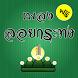 เพลง วันลอยกระทง (LoyKrathong) by Funnylandapp
