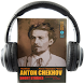 Chekhov Stories Audio Book by Nice Biscuit