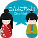Học Giao Tiếp Tiếng Nhật - Tiếng Nhật Giao Tiếp by ZMax Pro