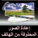 إعادة الصور المحذوفة من الهاتف by Recover video &Restore deleted video image