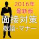 面接対策アプリ2016!ビジネス敬語・マナー・常識UP by chamachama