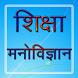 Educational Psychology Hindi by tetarwalsuren