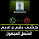 كشف رقم و إسم المتصل المجهول by conpho nongthon