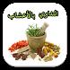 الطب البديل وطب الاعشاب by kivenpro