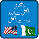 English Urdu Dictionary - Urdu English Dictionary by TechnoSpart