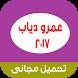 عمرو دياب 2017