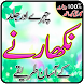 Skincare Tips in Urdu by Ak apps