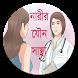নারী যৌন ডাক্তার by apps gallery