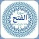 Surah Al Fath with mp3 by Khawaja Qasim
