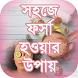 সহজে ফর্সা হওয়ার উপায় (Beauty tips bangla) by Lilbard Apps