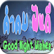 คำคม ฝันดี Good Night Wishes by SoNa Dev