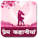 Love Story Hindi by Tuneonn Inc.